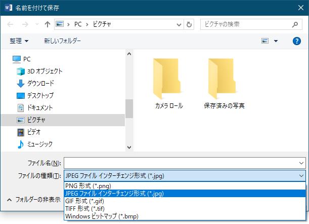 変更 名 ワード ファイル wordデータの拡張子変更について